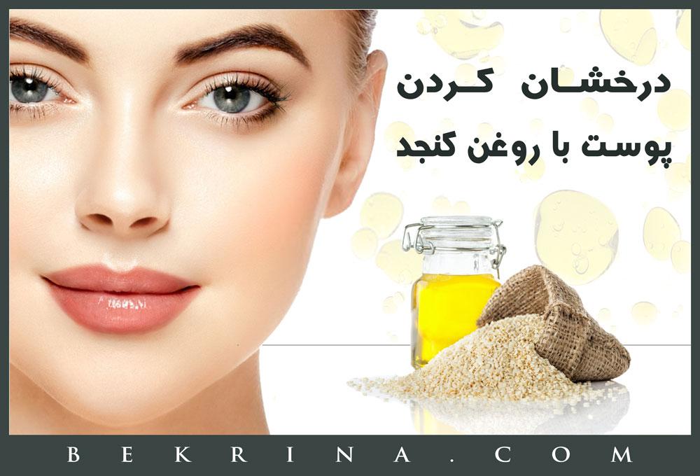 درخشان کردن پوست با روغن کنجد