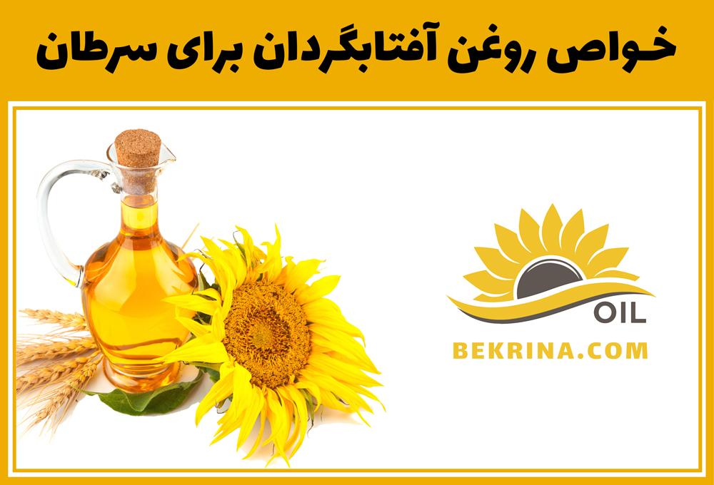 روغن آفتابگردان برای سرطان