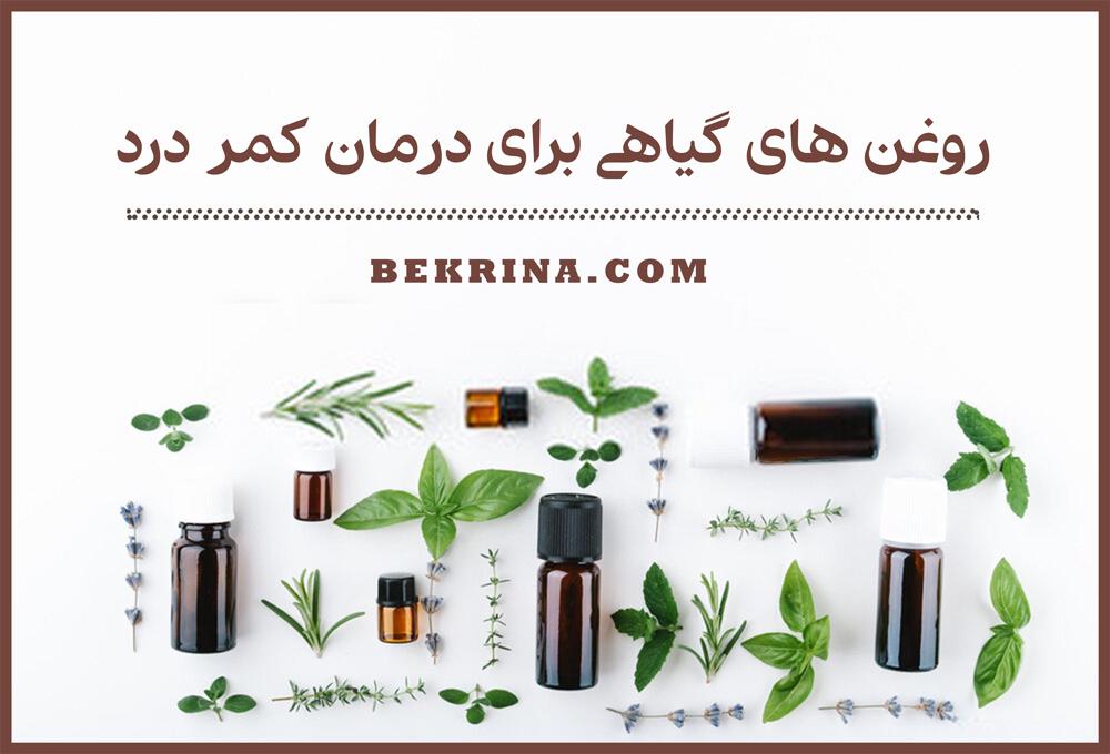 روغن های گیاهی برای درمان کمردرد