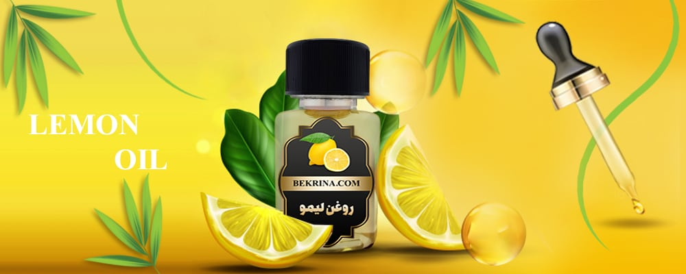 خرید روغن لیمو