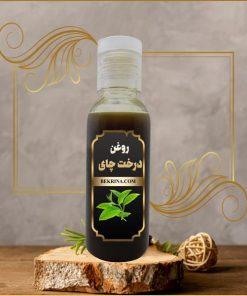 خرید روغن درخت چای