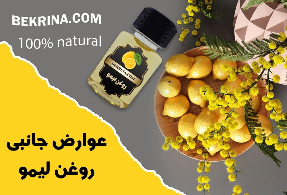 عوارض روغن لیمو