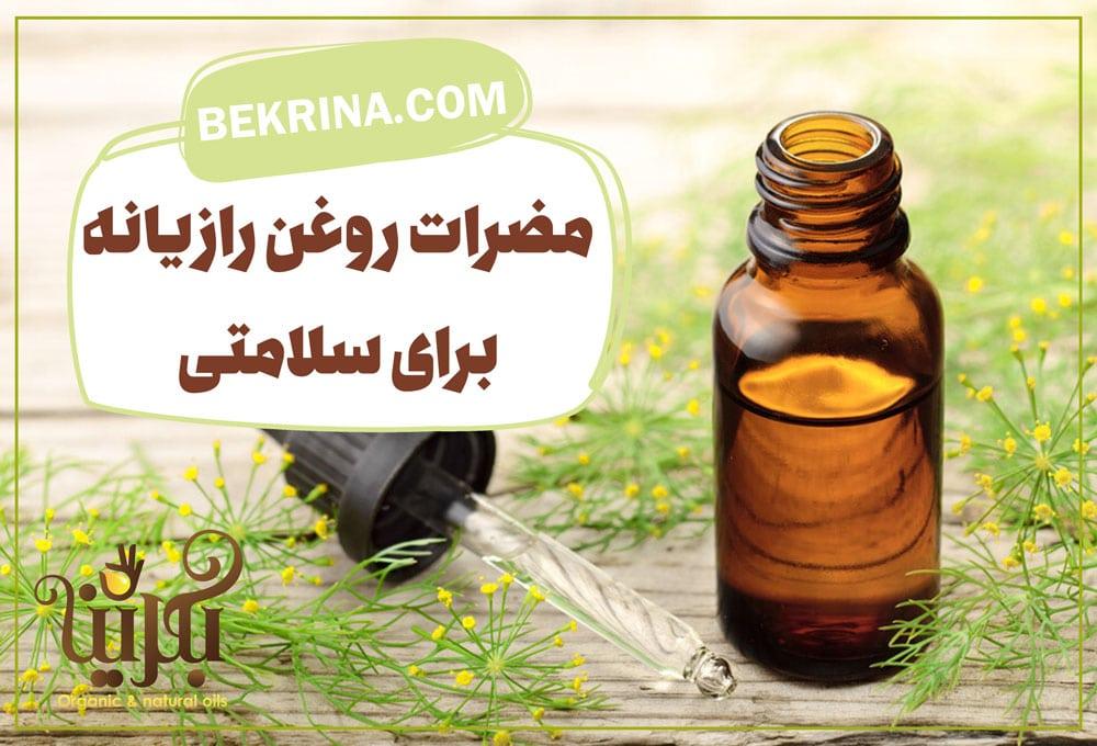مضرات روغن رازیانه برای سلامتی