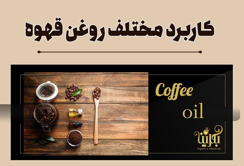فواید روغن قهوه