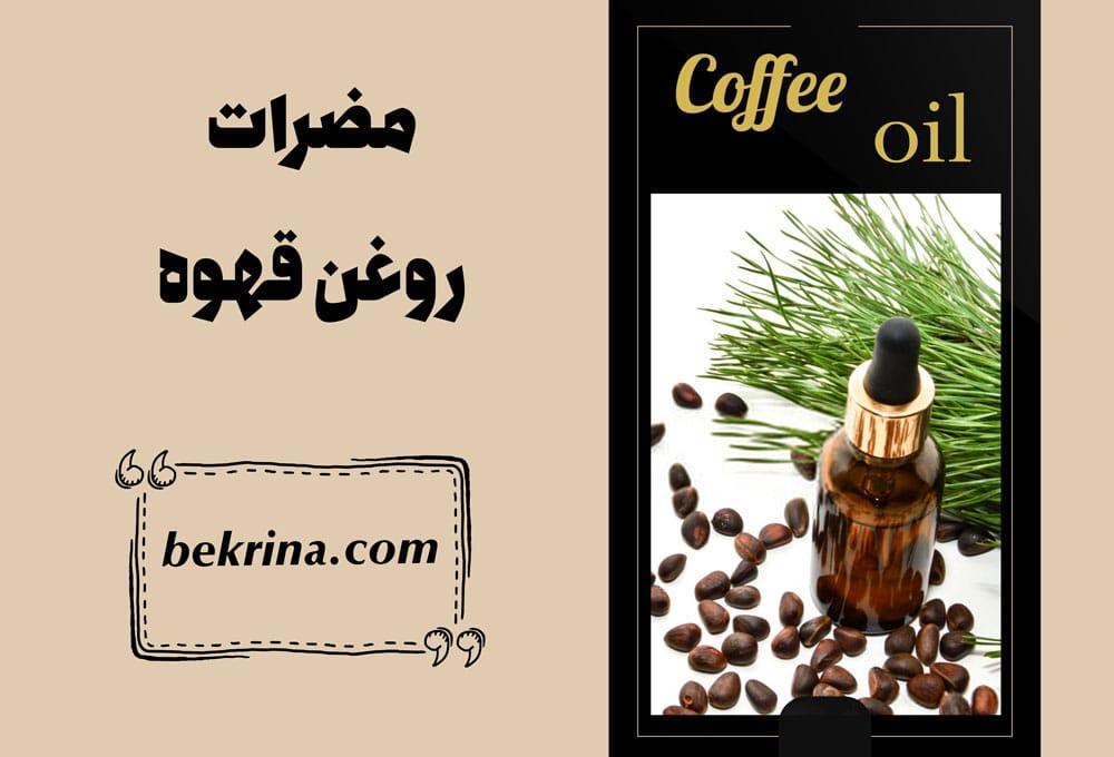 مضرات روغن قهوه