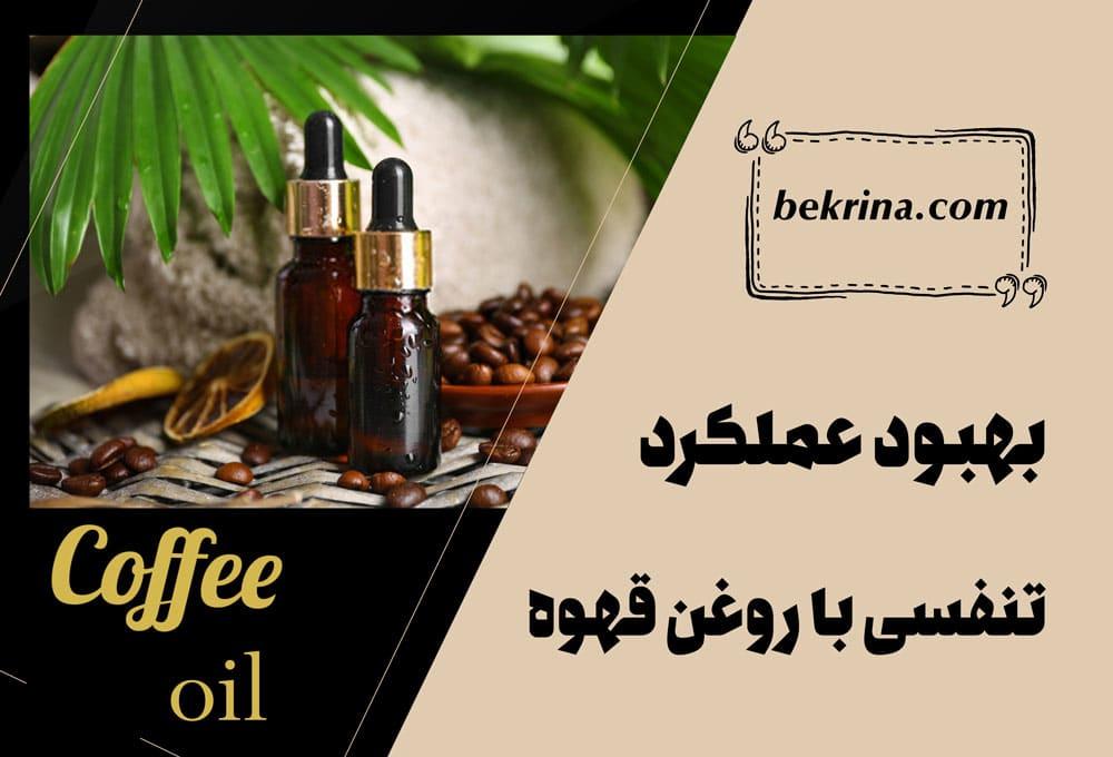 کاربرد روغن قهوه
