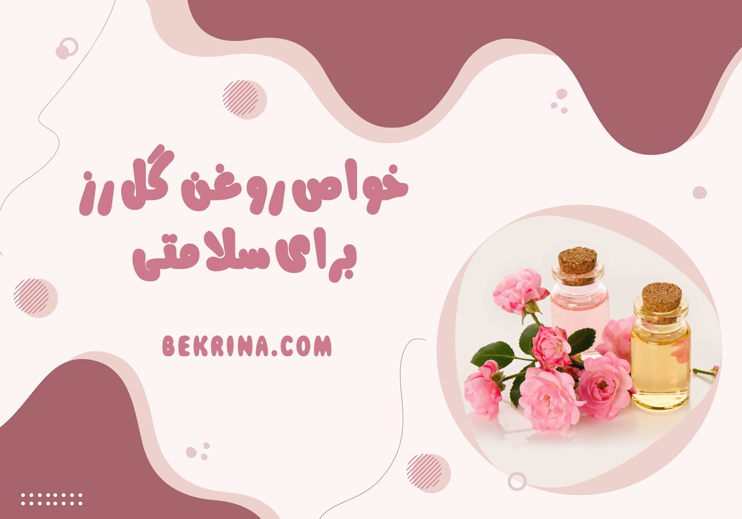 خواص روغن گل رز