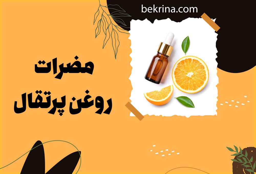 عوارض روغن پرتقال